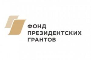 fond_prezidentskikh_grantov-320x213